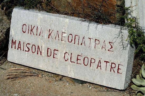 Cleopatra's House: House Of Cleopatra, Delos, October 2006