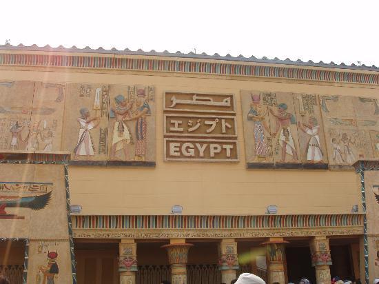Nagoya, Japan: Egypt Pavilion