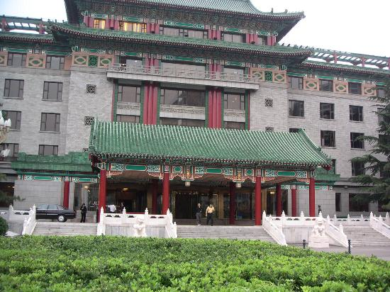 Beijing Friendship Hotel: Main Entrance - Building One