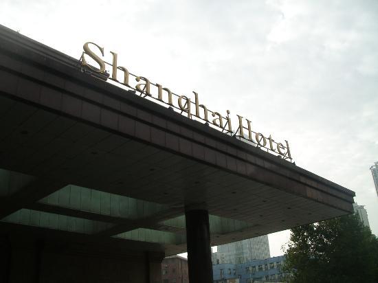 Shanghai Hotel: Hotel Entry