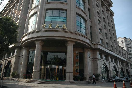 Beijing Ning Xia Hotel : The Ning Xia Hotel entrance