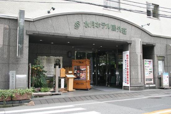 Suigetsu Hotel Ohgaisou : Main Entrance