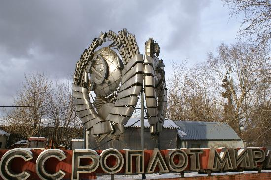 Gorkiy Central Park of Culture and Recreation: CCCP Emblem at Statue Park