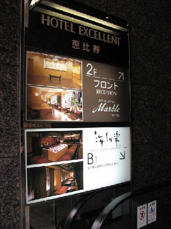 Hotel Excellent Ebisu : 2F Lobby & B1 is a Japanese Restaurant