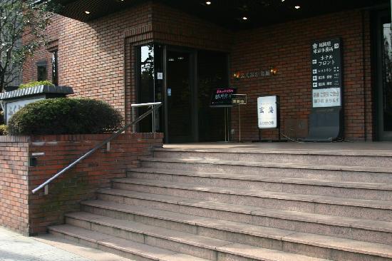 Hotel Fukuoka Kaikan: Hotel entrance