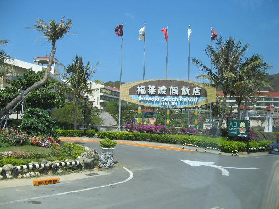 Howard Beach Resort Kenting: Hotel Entrance