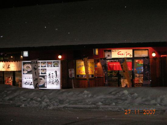 Asahikawa Ramen Village on 27 Nov 2007