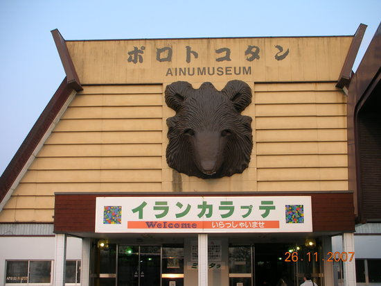 Shiraoi-cho, Japan: Outside Ainu Museum in Nov 2007