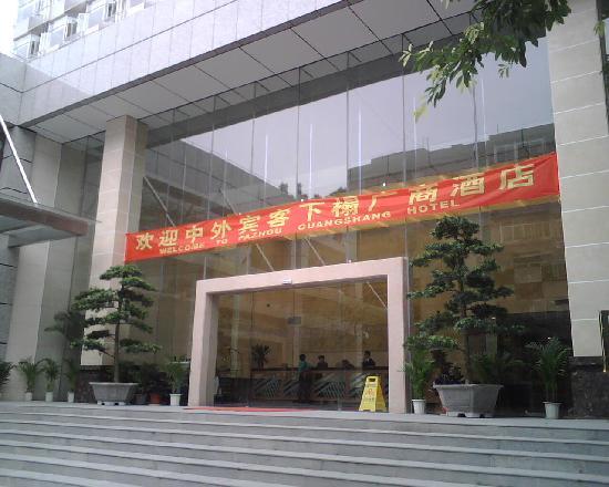 Lavande Hotel Guangzhou Pazhou: Front of Pazhou Guangsheng Hotel