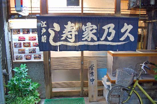 Hotel Astria: Nearest eatery - mum & dad Sushi bar