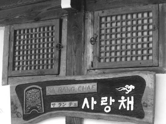 Sa Rang Chae Guesthouse: Sa Rang Chae sign