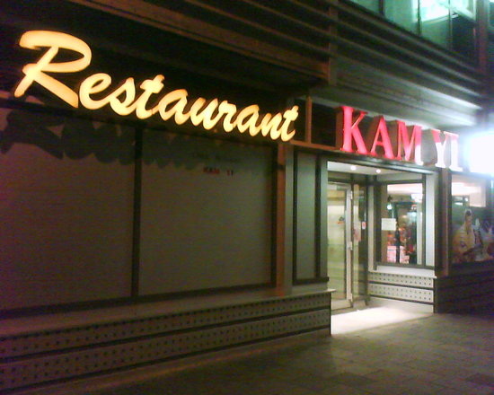 Kam Yi: Sneaking in just before the 11pm closing...