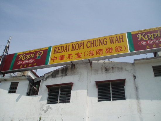 plaque of Chung Wah Chicken rice ball
