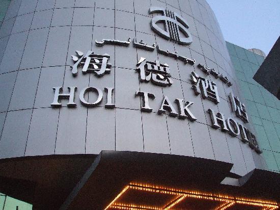 Hoi Tak Hotel