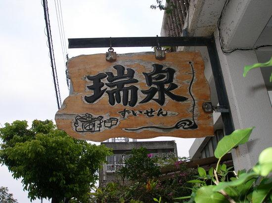 Zuisen Shuzo