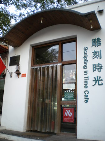 BeiJing Sculpting In Time Coffee (XiangShan): The Entrance