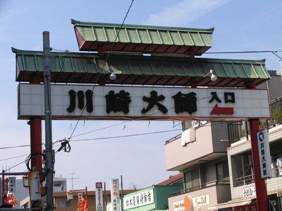 Kawasaki, اليابان: 東門前から来た場合に見る案内