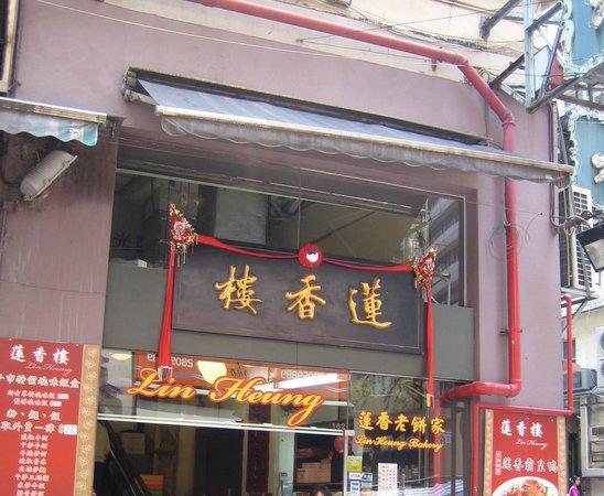 Lin Heung Tea House: 蓮香楼