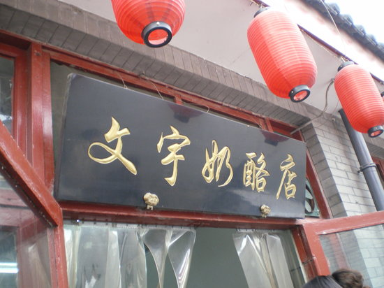 ‪Wenyu Cheese Shop‬