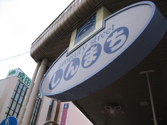 Hotel JAL City Aomori: nearby amenity street