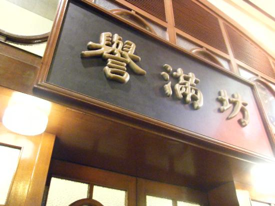 Dim Sum Restaurant: お店の看板