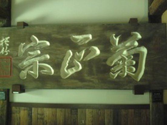 Kiku-Masamune Shuzo Kinenkan