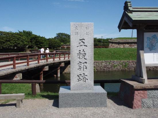 Goryokaku Tower: 五稜郭の碑