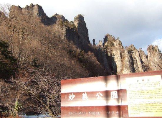 Shimonita-machi, Japón: 中之嶽駐車場から見た妙義山(金洞山)