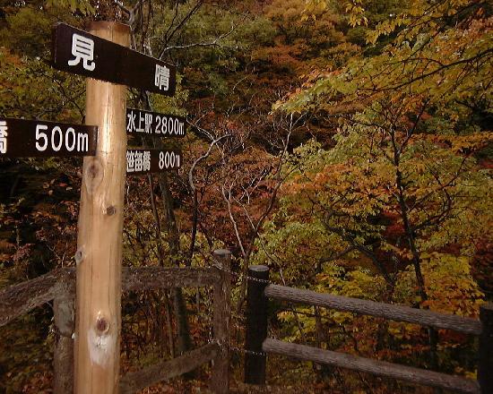 Minakami-machi, Japón: 見晴
