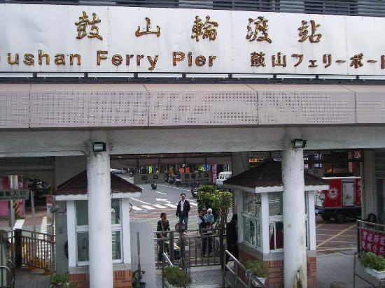 Gushan Ferry Pier: フェリー乗り場です。バイクがたくさん乗り込んできます