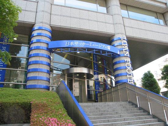 日本足球博物馆