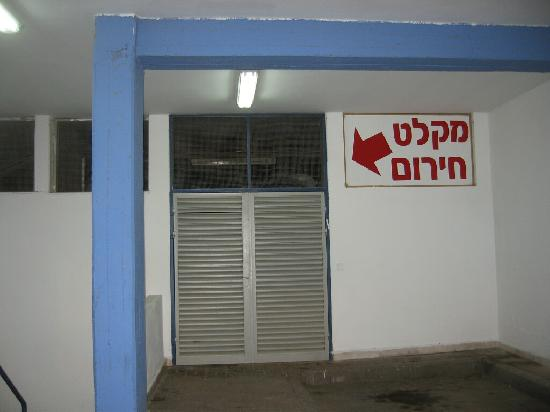 Eilat Guest House: not the entrance, but good to know