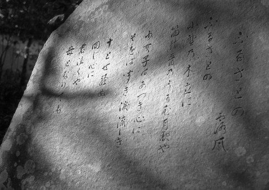 Tatsuno, Japan: 聚遠亭池畔の木立の中にある三木露風「ふるさとの」詩碑