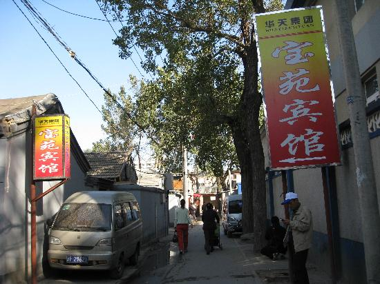 Red Lantern House: Hutong Alley to Second Buidling