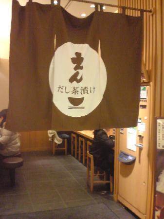 En Razona Kawasaki Plaza-branch: 店入口。左手の券売機で職権を買う。