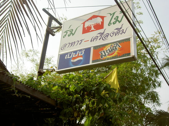 front view of romm mai