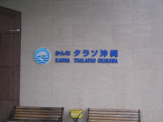Kariyushu Kanna Thalasso Laguna
