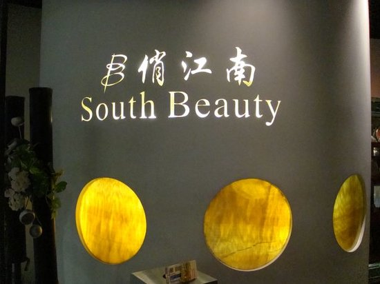 BeiJing South Beauty ( DongFang Plaza ): Entrance of the restaurant