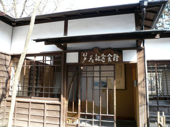 ‪Tokutomi Roka Memorial Museum of Literature‬