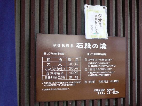 Ikaho Stone Step Onsen : Price / 料金表