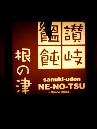 Ryokan Sawanoya: great udon restaurant near Sawanoya