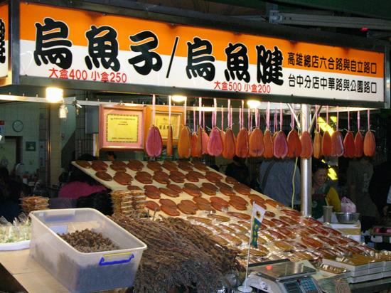 Stall selling fish roe and stomach, Liouhe night market, Kaohsiung City