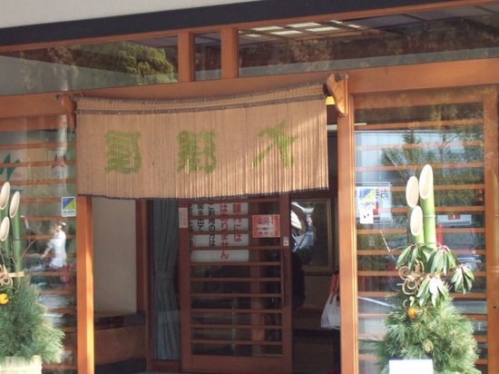 大澤屋, 入り口