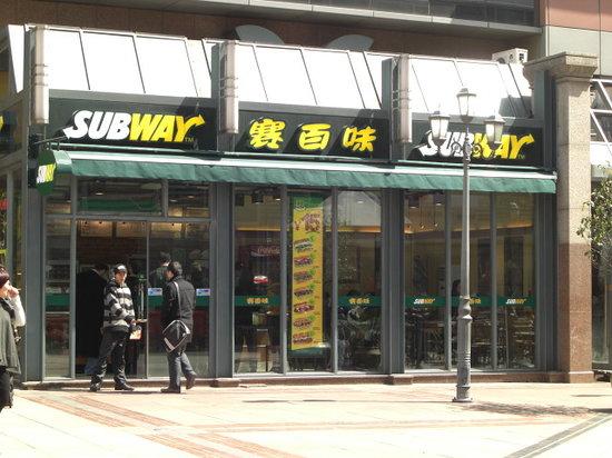ShangHai Subway (ZunYi Road Dian) : ここは南京東路の店です。グリーンとイエローが目印