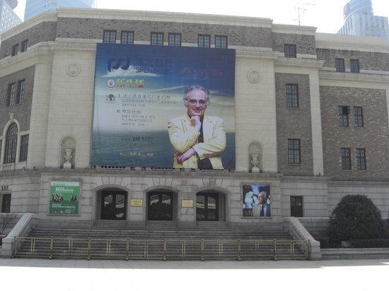 Shanghai Concert Hall : 正面入り口