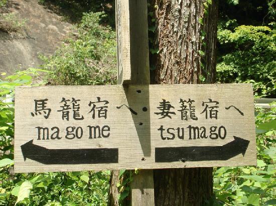 Ryokan Fujioto: Magome Tsumago