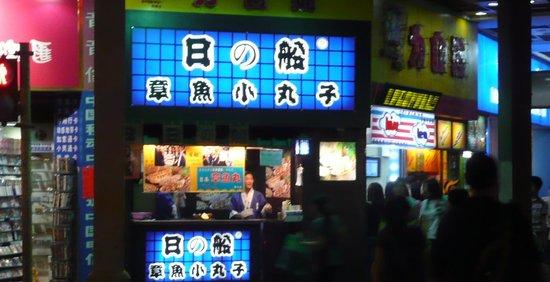 广州日之船章鱼小丸子(上九路店)