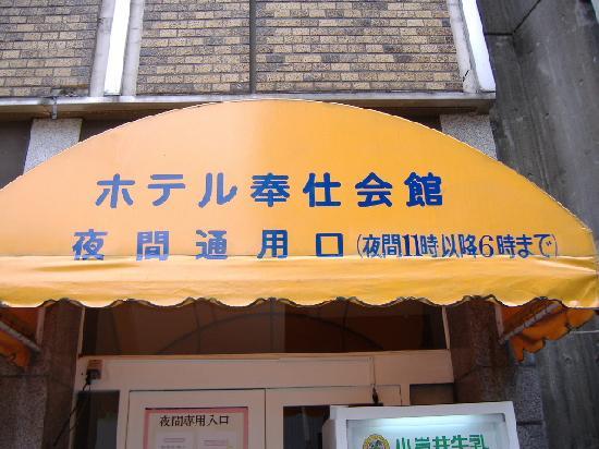 Hotel Hoshikaikan: Hotel Entrance