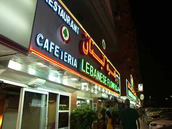 Lebanese Flower Khalidia: Restaurant from the front