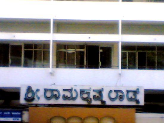 Sri Ramakrishna Lodge: SRKL